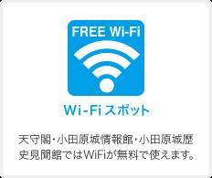Wi-Fi スポット