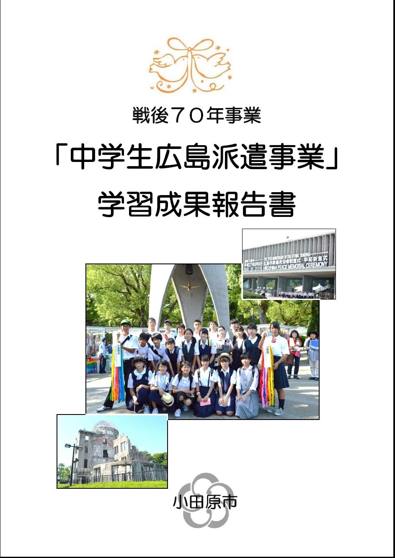 「中学生広島派遣事業」学習成果報告書
