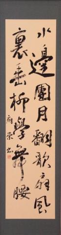 市長賞(書道)塩塚 扇栄 「漢字」