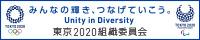 東京オリンピック・パラリンピック競技大会組織委員会公式ホームページリンクバナー