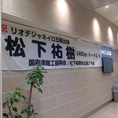 横断幕(ハルネ小田原)