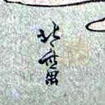 小判横絵(部分)