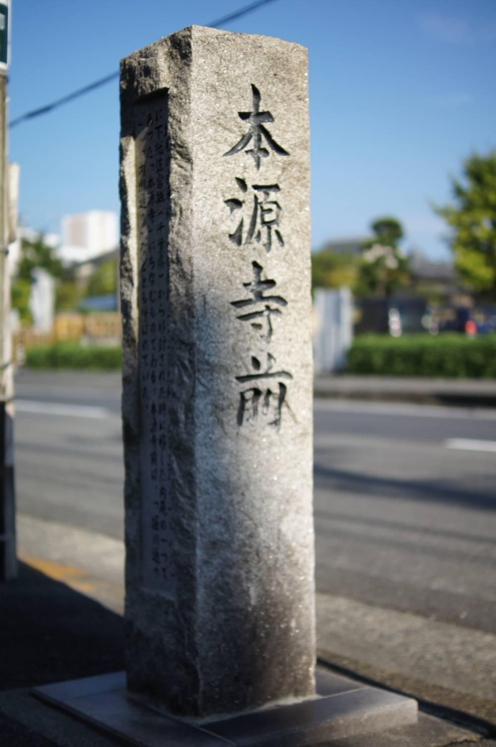 歴史的町名碑 【本源寺前】 (浜町1丁目)
