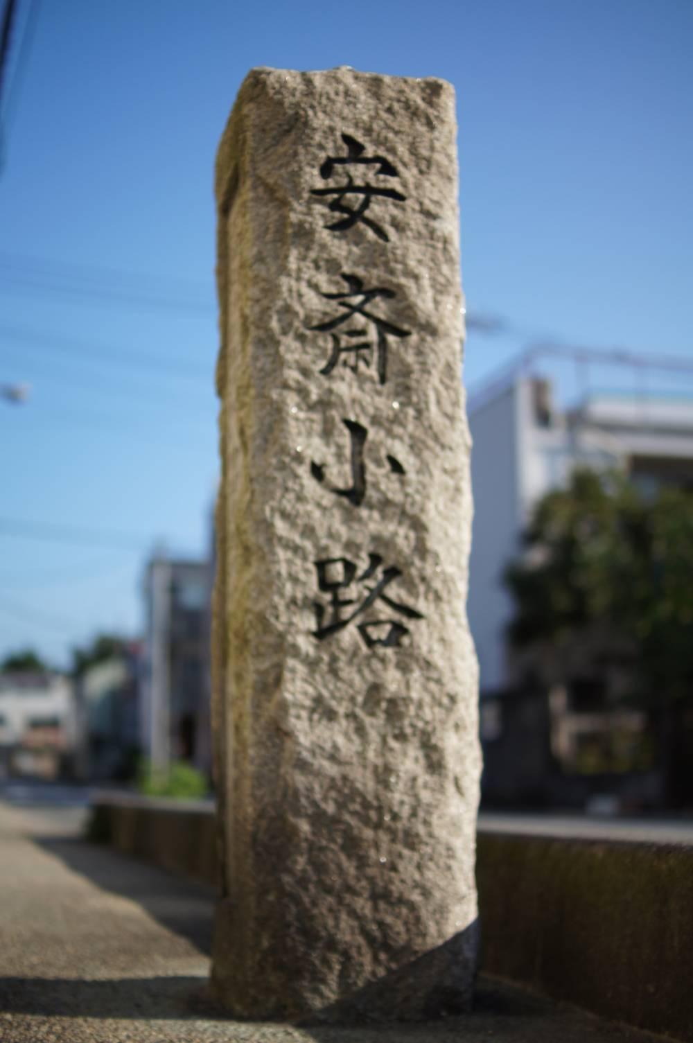 歴史的町名碑 【安斎小路】 (南町2丁目)