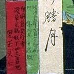 米船渡来旧諸藩士固之図(部分)