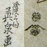 大錦竪絵の右下(部分)