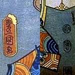大錦横絵(部分)