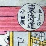 小判横絵の左(部分)