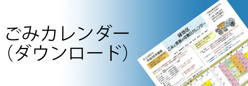 ごみカレンダー(ダウンロード)へのリンクバナー
