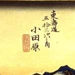 大錦横絵(初摺)左上の部分