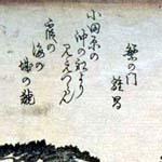 中判横絵の上側(部分)