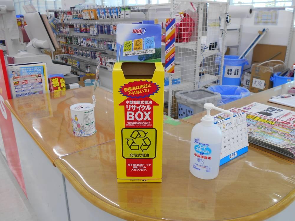 小型充電式電池回収ボックス