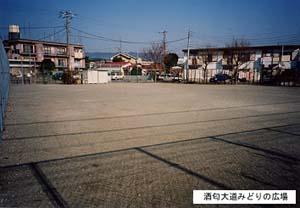 酒匂大道みどりの広場