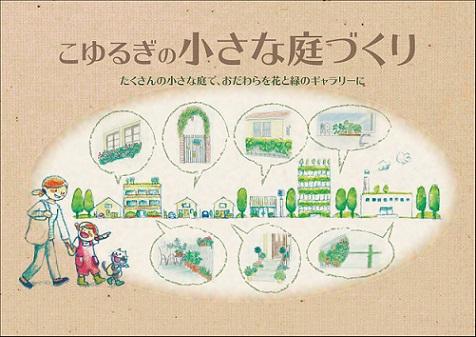 こゆるぎの小さな庭づくりの表紙