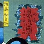 大錦竪絵の右側(部分)