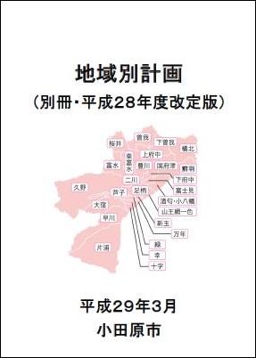 地域別計画(平成28年度改定)