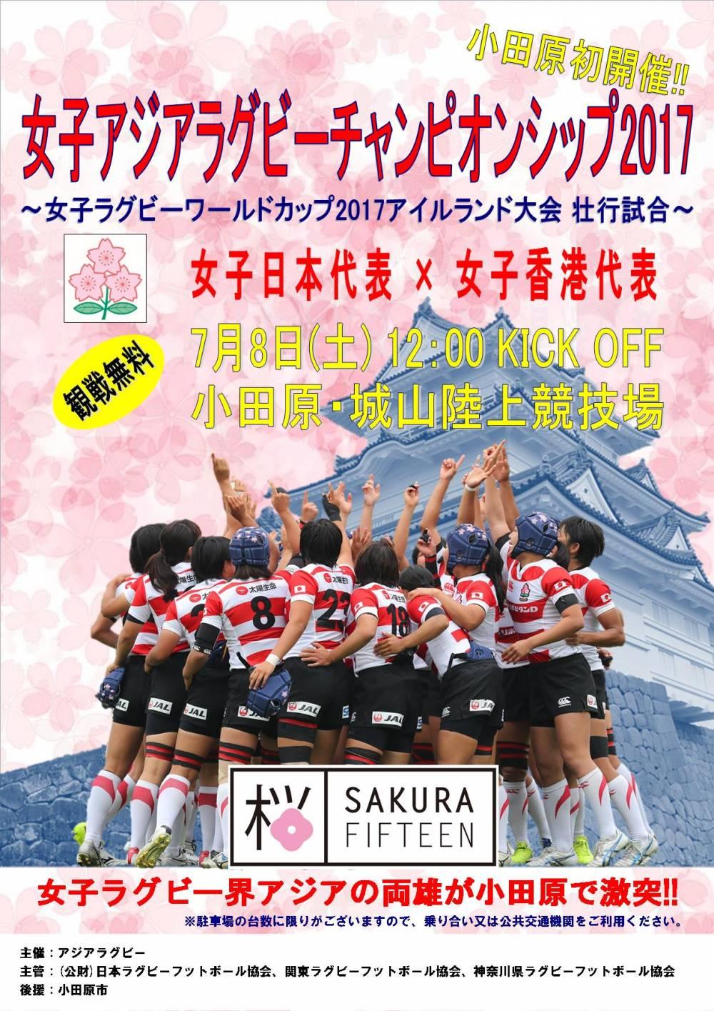 女子アジアラグビチャンピオンシップ2017
