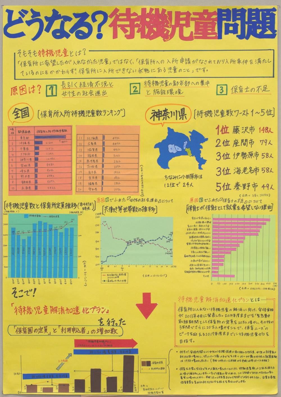 銅賞 「おいしさをリアルに 日本語の多彩な食感表現」 白山中学校 2年 大川 丹瑳