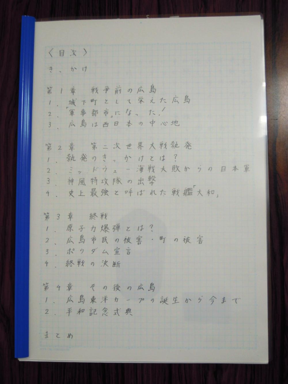 教育長賞(全国コンクール:佳作)