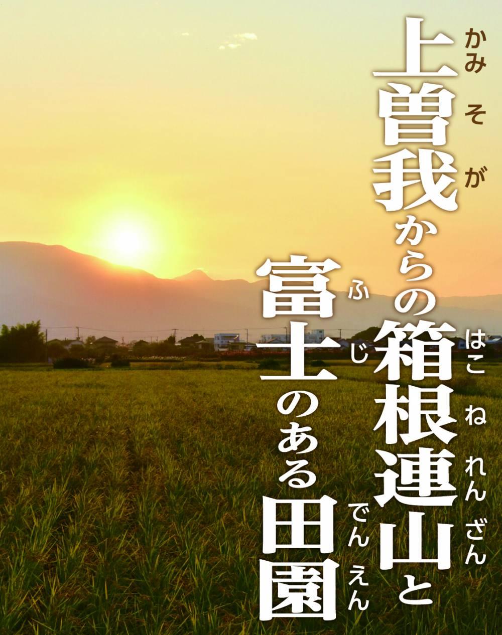 上曽我からの箱根連山と富士のある田園