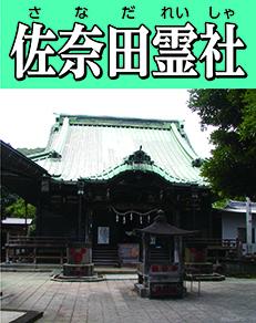 佐奈田霊社