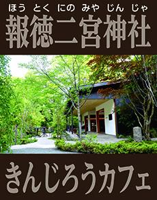 報徳二宮神社きんじろうカフェ