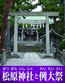 松原神社と例大祭