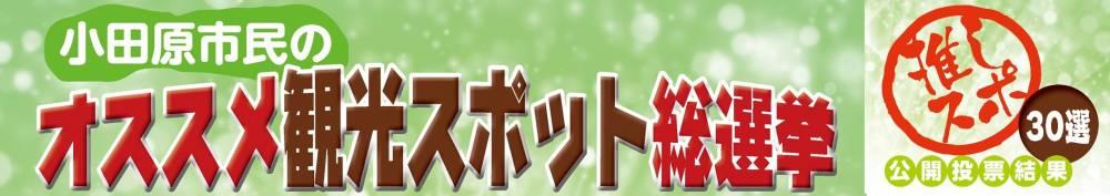 小田原市民のオススメ観光スポット総選挙の結果発表に関するページへのリンク画像