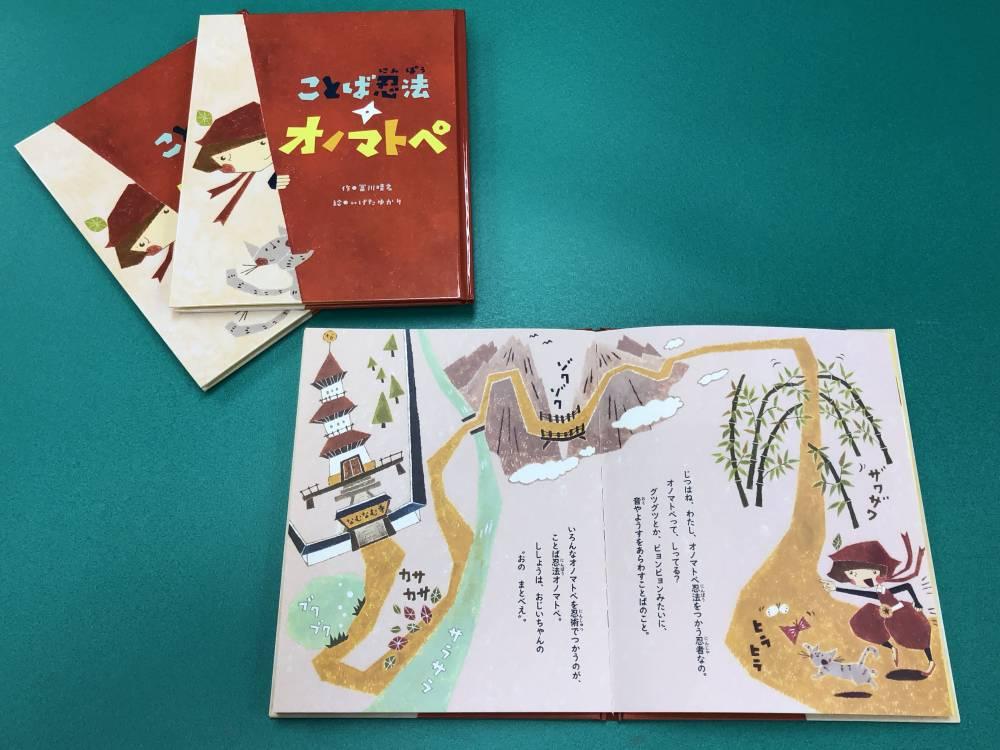 第9回日本新薬こども文学賞 最優秀賞受賞作品 『ことば忍法 オノマトペ』