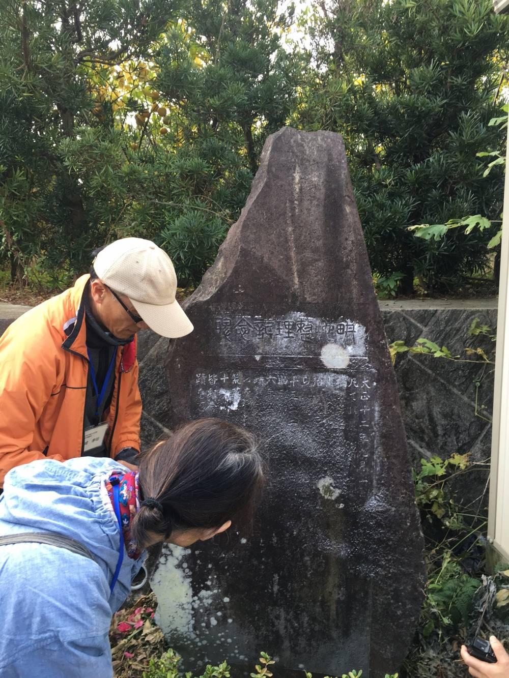 耕地整理記念碑