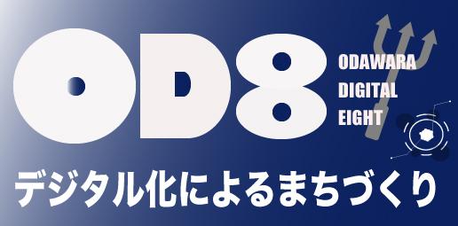 おだわらデジタル8
