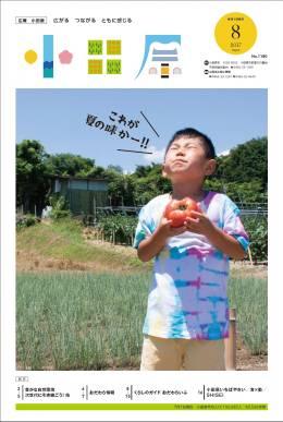 広報小田原2017年8月号の画像。男の子がトマトを持っているようす