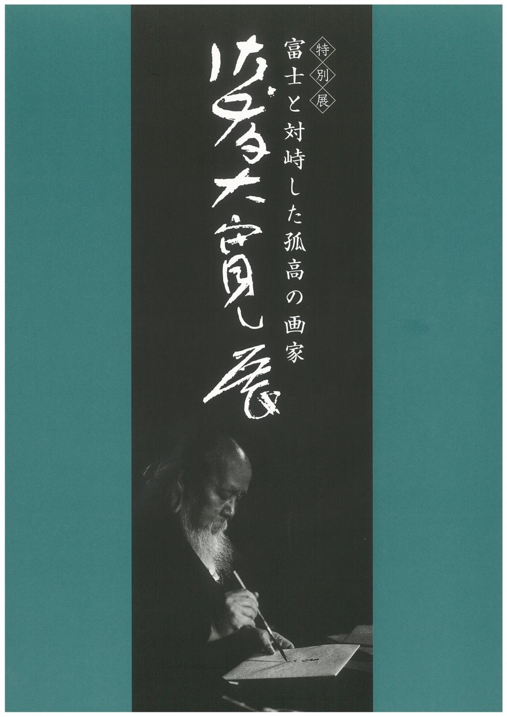 平成26年度特別展図録「富士と対峙した孤高の画家 佐藤大寛」