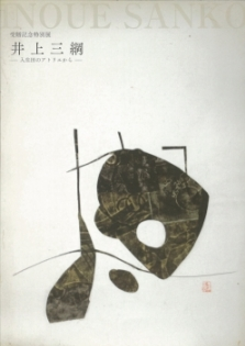 平成24年度特別展図録 「井上三綱 -入生田のアトリエから-」