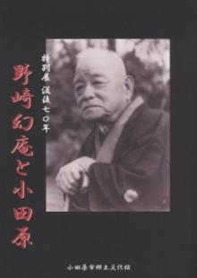 平成23年度特別展図録 没後70年 「野崎幻庵と小田原」