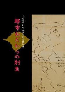 平成22年度 小田原市政70周年特別展図録 「都市おだわらの創生」