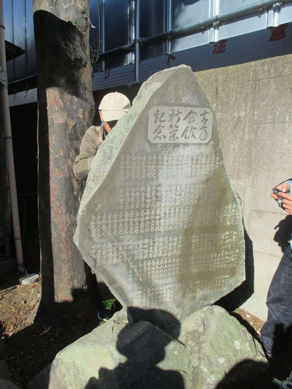 木地引公民館新築記念碑