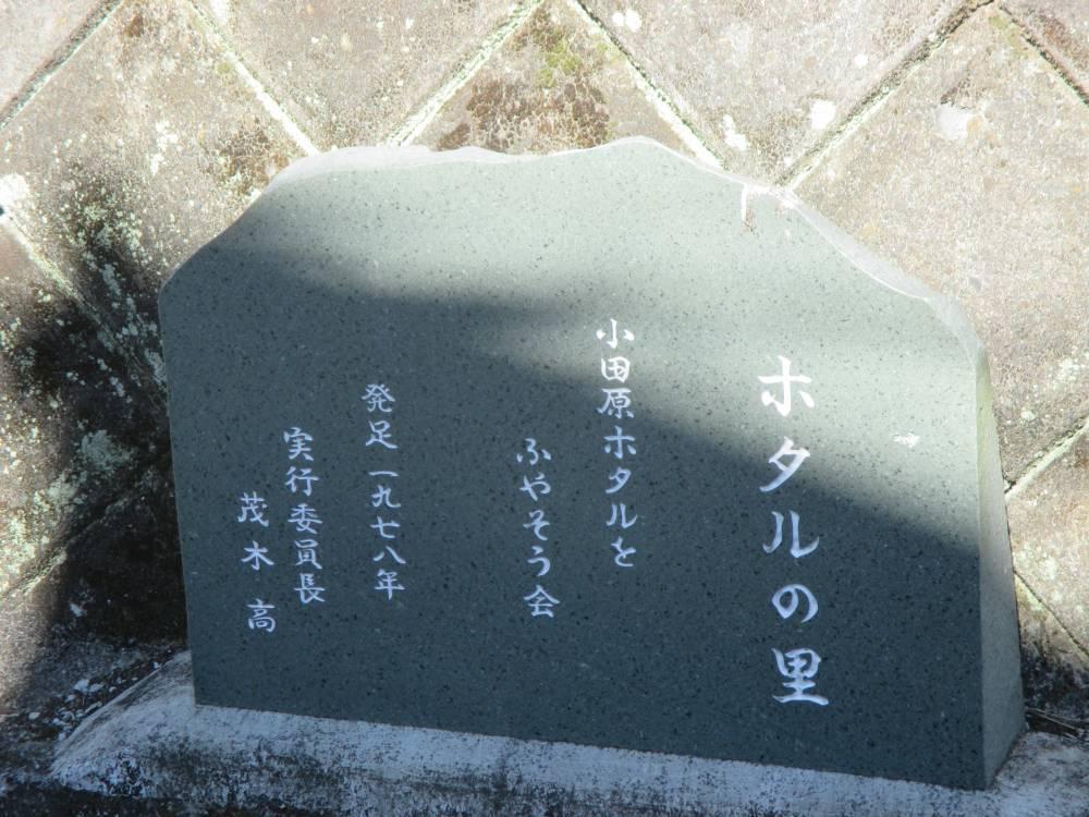 ホタルの里碑