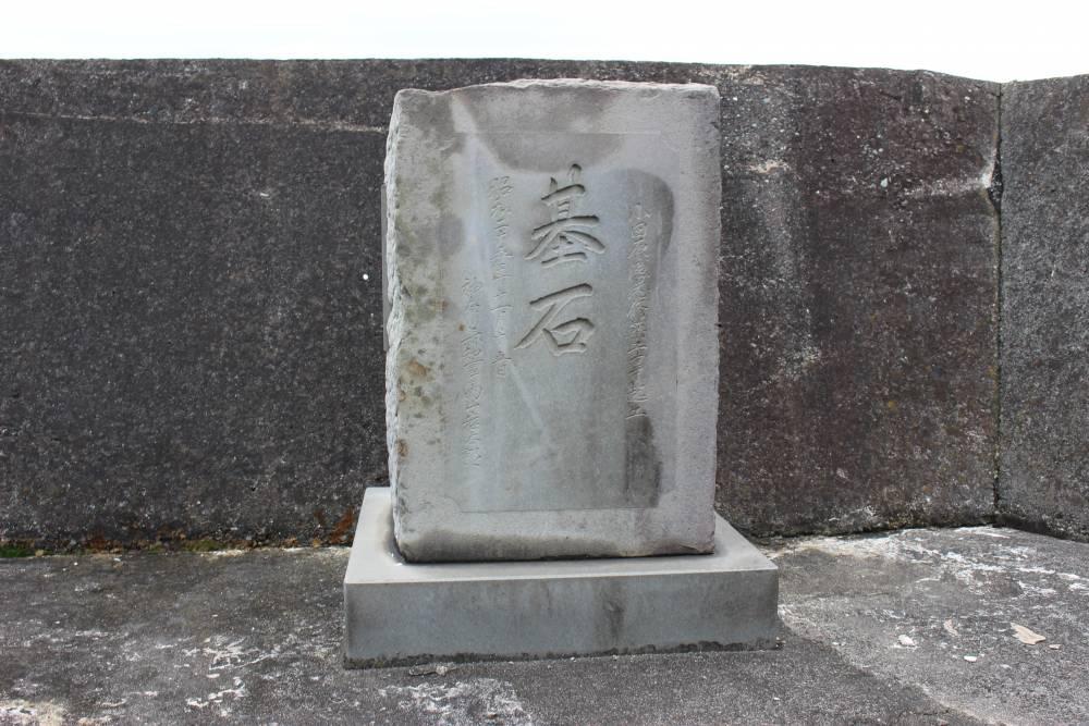 小田原漁港基石