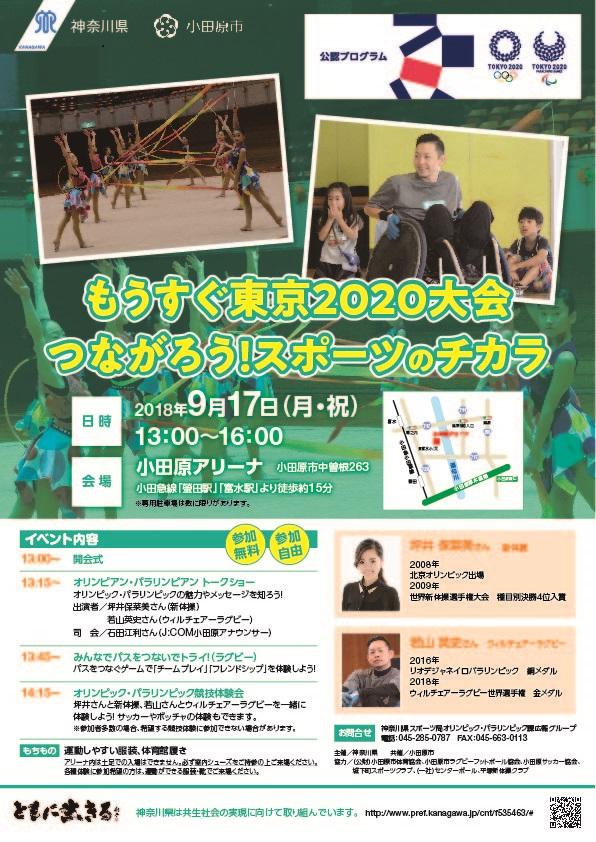 もうすぐ東京2020大会 つながろう!スポーツのチカラ