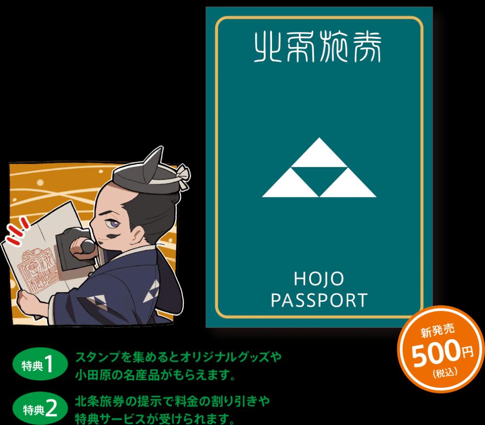 北条パスポート(北条旅券)