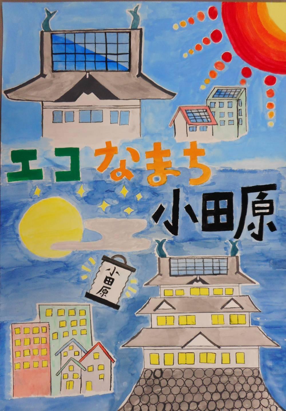 中学生の部さがみ信用金庫賞小田原市立城南中学校3年大岡千咲