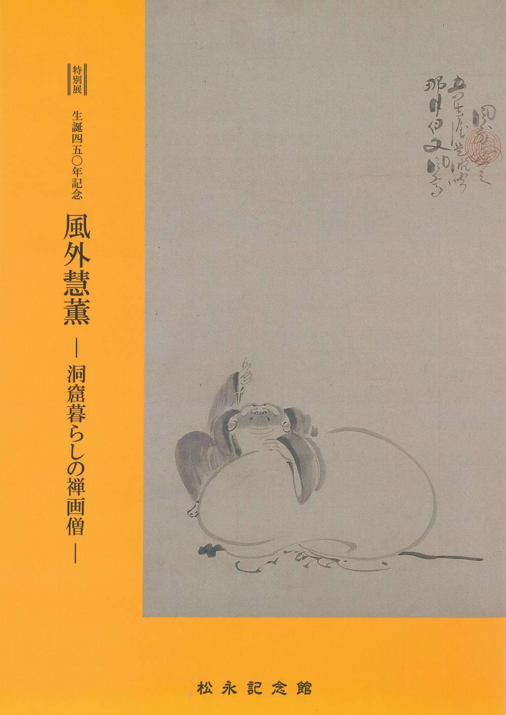 平成30年度特別展図録「生誕450年記念 風外慧薫 -洞窟暮らしの禅画僧ー