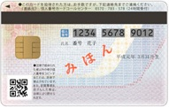 個人番号カード(裏面)