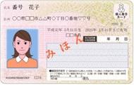 個人番号カード(表面)のイメージ