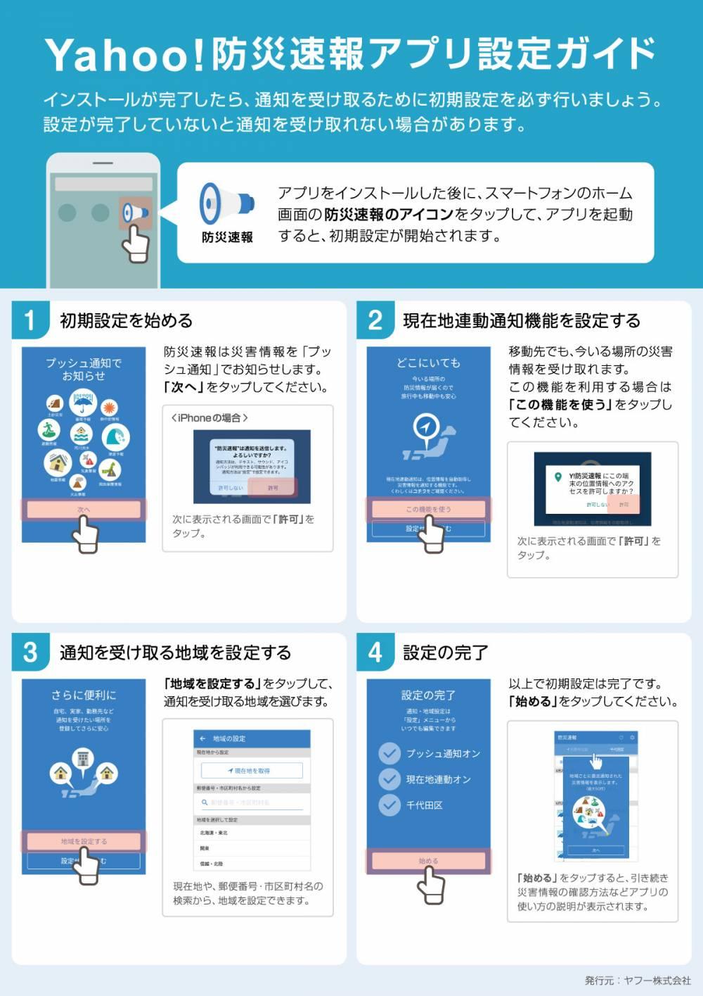 Yahoo!防災速報アプリ 設定方法