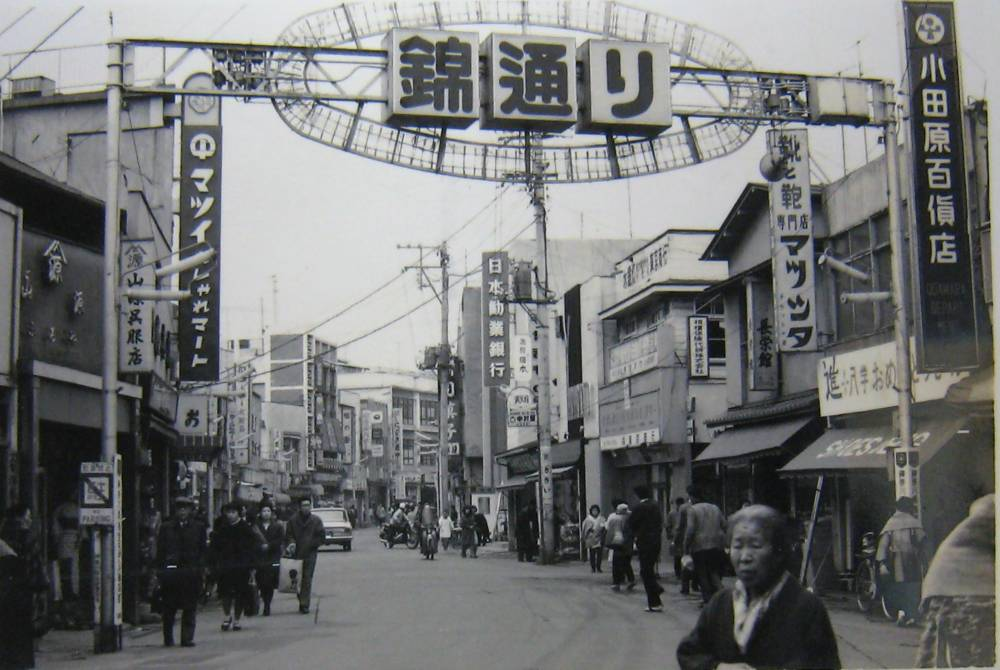 錦通り(1966年岡部忠夫撮影)