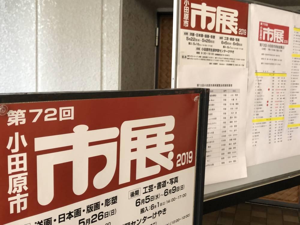 小田原市美術展覧会