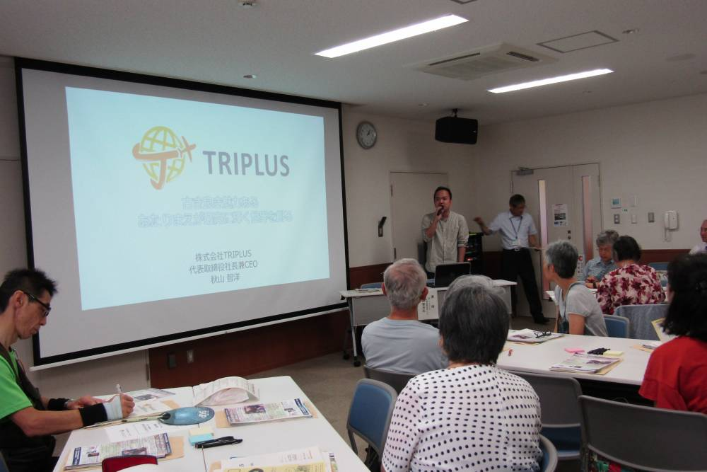 株式会社TRIPLUS代表取締役社長兼CEO秋山さんによる講演