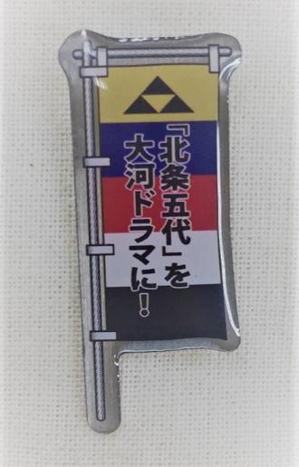 ピンバッチ(サイズ30×13mm  限定1,000個)